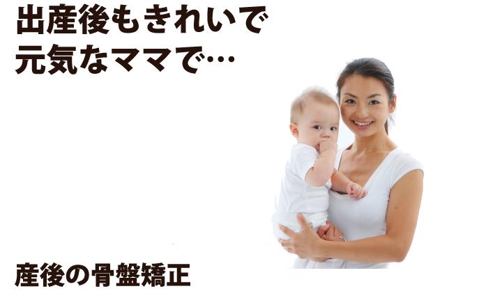 出産後もきれいで元気なママで…産後の骨盤矯正